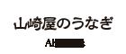山崎屋のうなぎ