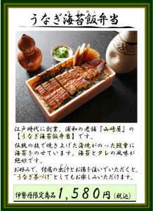 うなぎ海苔飯